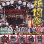 まおさん:小見川祇園祭