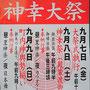 たけさん:飛木稲荷神社神幸大祭, 2018年9月7日(金)~9日(日)