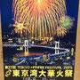 二郎さん:東京湾大華火祭2015