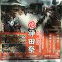 神輿コブさん:神田祭, 2019年5月11日(土) ,12日(日) , 東京都千代田区、中央区