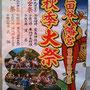 与し腰さん:世田谷八幡宮秋季大祭