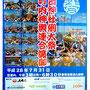 ひ、とさん:「羽田神社例大祭・町内神輿連合渡御」7月31日(日)