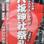 まさヤンさん: 北越谷八坂神社祭礼 大沢四丁目町会会館 夏祭りがはじまりましたが 水分補給をして乗り切りたいですね。