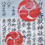 たけさん: 小村井 香取神社祭禮