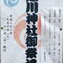 ひ、とさん:「簸川神社御祭禮」9月10日(土)、9月11日(日),東京都文京区