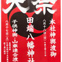 浦安當穆 坂本真実さん:田端八幡神社大祭 ,2019年8月18日(日) , 東京都北区