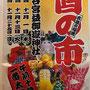 さんらいずさん:渋谷宮益御嶽神社 酉の市, 2018年11月1日(木)、13日(火)、25日(日)