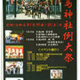 あきえさん: 山上大神宮例大祭,7月19日(土),20日(日),北海道函館市