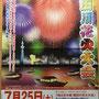 二郎さん:隅田川花火大会