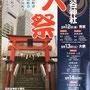 レコードさん:「日比谷神社大祭」2017年5月12(金),13(土),14(日),新橋