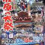 八重垣写真館さん: 佐原の大祭
