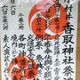 二郎さん:小村井香取神社祭禮