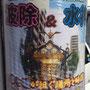 二郎さん:波除稲荷神社