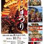 津島山車保存会さん:尾張津島 秋まつり , 2018年10月6日(土)~7日(日)