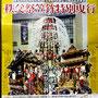 秩父祭笠鉾特別曳行:JPさん 10月6. 7. 8日、100年ぶりに笠鉾本来の姿が蘇る