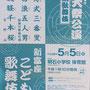 二郎さん:鉄砲洲稲荷神社例大祭新富座こども歌舞伎