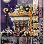 名人さん:烏森神社例大祭, 2018年5月4日(金)~6日(日),  東京都港区新橋