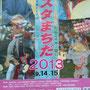 tyanmaruとおともだち:フェスタまちだ2013 町田エイサー祭り