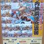 羽田神社例大祭 宮司就任記念 町内神輿連合渡御