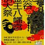 Motoki Somaさん:金王八幡宮例大祭 , 2018年9月15日(土)~16日(日)