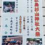 二郎さん:江島杉山神社大祭