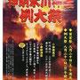 fujimiさん:「神明氷川神社例大祭」8月20日(土)、21日(日)