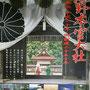 あきえさん:熊野本宮大社 奉祝平成三十年 御創建二千五十年, 2018年4月11日(水)~4月15日(日),  和歌山県田辺市