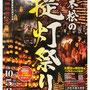 まるのすさん:二本松の堤灯祭り,10月5-7日,福島県二本松市