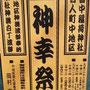 皆中稲荷神社神幸祭:tyanmaruさん