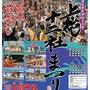 江澤 正敏さん:上総十二社祭り , 2018年9月10日(月),13日(木)