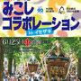 まっさんさん:横浜開港祭 2017 第12回 みこコラボレーション in イセザキ 6月25日(日), 伊勢佐木町商店街