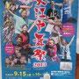 tyanmaruとおともだちさん: 大江戸舞祭2013