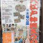 二郎さん:大江戸神輿まつりIN木場公園