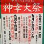 たけさん: 飛木稲荷神社 神幸大祭