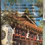 二郎さん:牛嶋神社祭礼〈東駒形四丁目〉