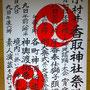 小村井香取神社祭禮