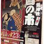 二郎さん:「浅草 鷲神社酉の市」2016年11月11日(金)23日(水)浅草 鷲神社