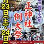 火正神社例大祭:八重垣写真館さん