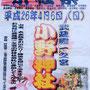 まさヤンさん:武藏國一之宮 小野神社 末社祭