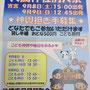 ばねさんさん:雑司が谷大鳥神社例大祭(池袋東口親和町会) , 2018年9月8日(土)~9日(日)