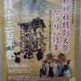 たけさん:室根神社特別大祭マツリバ行事, 2018年10月26日(金)~28日(日)