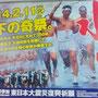 岩手一関市太東大原水かけ祭り: たけさん