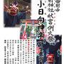 柳澤和也さん:御射神社秋宮例大祭 小日向神楽獅子舞御奉納, 2018年10月7日(日)~8日(月・祝)