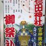 原宿 穏田神社 御祭礼