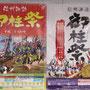 小島博之さん:諏訪大社御柱祭