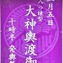 たけさん:烏森神社例大祭・八つ棟型大神輿渡御