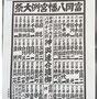 二郎さん:「富岡八幡宮例大祭 大神輿連合渡御駒番」8月13日(日), 富岡八幡宮
