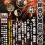 二郎さん:平成27年銀杏八幡宮例大祭