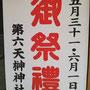 たけさん: 第六天榊神社御祭禮