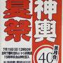 かつみさん:白山神社夏季例大祭, 2018年7月15日(日),  新潟市中央区
